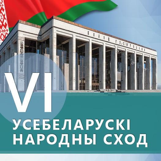 VI Всебелорусское народное собрание | Общественная приёмная | Диалоговая площадка